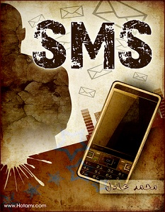 تحميل رواية pdf SMS