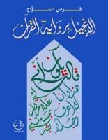 تحميل كتاب الإنجيل برواية القرآن pdf