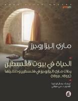 تحميل كتاب الحياة في بيوت فلسطين pdf