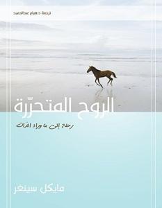 تحميل كتاب الروح المتحررة pdf