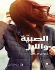 تحميل رواية الصبية والليل pdf – غيوم ميسو