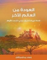 تحميل رواية العودة من العالم الآخر pdf