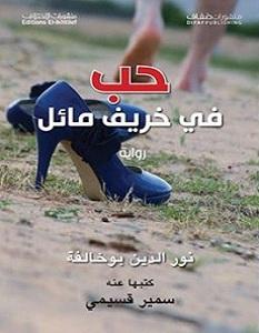 تحميل رواية حب في خريف مائل pdf