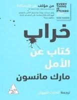 تحميل كتاب خراب (كتاب عن الأمل) pdf