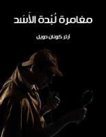تحميل رواية مغامرة لبدة الأسد pdf