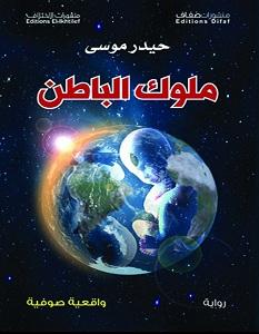 تحميل رواية ملوك الباطن pdf