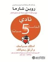 تحميل كتاب نادي الخامسة 5 صباحا pdf