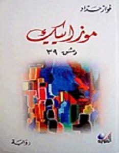 تحميل رواية 39 موزاييك دمشق pdf