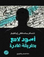 تحميل رواية أسود لامع بطريقة غادرة pdf