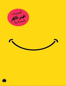 تحميل كتاب ألبومات عمر طاهر الساخرة pdf