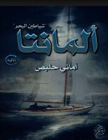 تحميل رواية ألمانتا شياطين البحر pdf