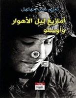 تحميل رواية أمازيغ ليل الأهوار وأوسلو pdf