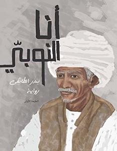 تحميل رواية أنا النوبي pdf