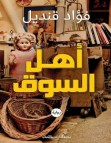 تحميل رواية أهل السوق pdf – فؤاد قنديل
