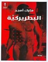 تحميل رواية البطريركية pdf