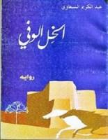 تحميل رواية الخل الوفي pdf