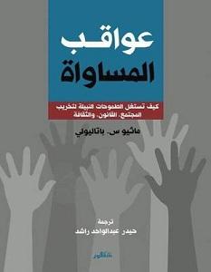 تحميل كتاب عواقب المساواة pdf