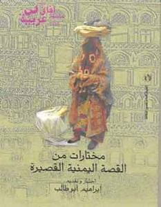 تحميل كتاب مختارات من القصة اليمنية القصيرة pdf