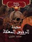 تحميل رواية مدينة الرؤوس المعلقة سلسلة الأرشيف 11 pdf – محمد صاوي
