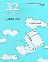 تحميل رواية 32 فهرنهايت pdf