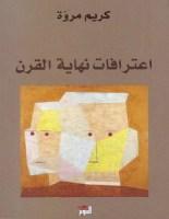 تحميل كتاب اعترافات نهاية القرن pdf