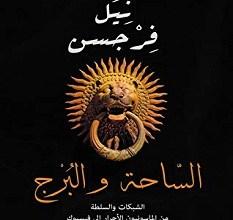 تحميل كتاب الساحة والبرج: الشبكات والسلطة من الماسونيون الأحرار إلى فيسبوك pdf
