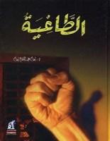 تحميل كتاب الطاغية pdf – إمام عبد الفتاح إمام