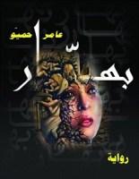 تحميل رواية بهار pdf – عامر حميو