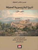 تحميل كتاب تاريخ البقاع وسورية المجوفة pdf – عيسى المعلوف