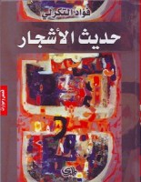 تحميل كتاب حديث الأشجار pdf – فؤاد التكرلي