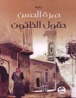 تحميل رواية حقول الخاتون pdf – حمزة الحسن