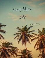 تحميل رواية حياة بنت بدر pdf