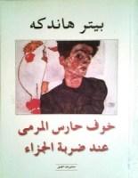 تحميل رواية خوف حارس المرمى عند ضربة الجزاء pdf – بيتر هاندكه