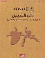 تحميل كتاب ذات النحيين، الأمثال الجاهلية بين الطقس و الأسطورة pdf – زكريا محمد