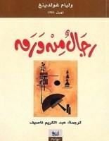 تحميل رواية رجال من ورق pdf – وليام غولدينغ
