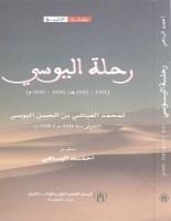 تحميل كتاب رحلة اليوسي pdf – محمد العياشي بن الحسن اليوسي