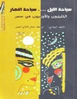 تحميل كتاب سياحة الليل.. سياحة النهار pdf – ليسا ون