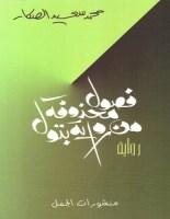 تحميل رواية فصول محذوفة من رواية بتول pdf – محمد سعيد الصكار