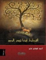 تحميل رواية القطط أيضا ترسم الصور pdf – أحمد شوقي علي