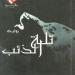 تحميل رواية تلة الذئب pdf – سامي سعد