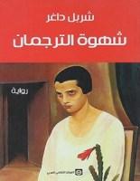 تحميل رواية شهوة الترجمان pdf – شربل داغر