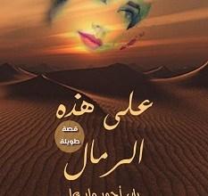 تحميل رواية على هذه الرمال pdf – باب أحمد ولد علي