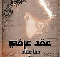 تحميل رواية عقد عرفي pdf – دينا عماد