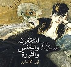 تحميل كتاب المثقفون والجنس والثورة pdf – محمد عبد الفتاح السباعي