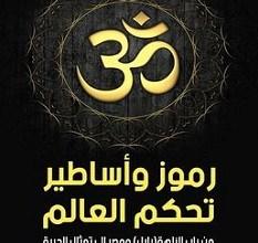 تحميل كتاب رموز وأساطير تحكم العالم pdf – محمد سويفي عبد الله