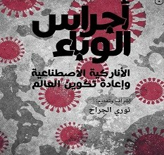 تحميل كتاب أجراس الوباء pdf – نوري الجراح