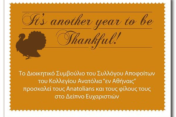 save-the-date-athens-thanksgiving-2016-222