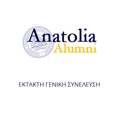anatolia-alumni-logo-straight-assembly