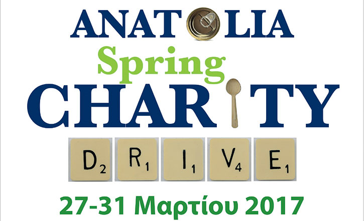 charity_drive_spring_2017_gr_massmail
