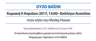 saak_ouzo_april_17_invitation111